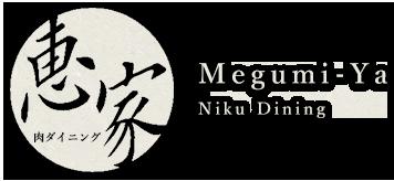 蒲田、雑色の焼肉屋「肉ダイニング恵家」